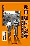 秋田・廃村の記録—人口減時代を迎えて (秋田ふるさと選書)