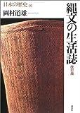 縄文の生活誌-改訂版 (日本の歴史)