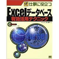 仕事に役立つExcelデータベース有効活用テクニック
