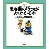 システム監査予想問題集〈2001〉 (予想問題シリーズ)