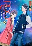 RDG6 レッドデータガール 星降る夜に願うこと (角川スニーカー文庫)