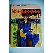 Rape+2πr 1―愛のスクール (ポプリクラブコミックス)