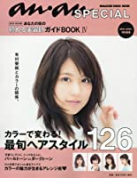 anan SPECIAL あなたの街の頼れる美容師ガイドBOOK IV (マガジンハウスムック an・an SPECIAL)