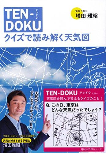 営業トークは裏木戸から入れ 『TEN-DOKU クイズで読み解く天気図』