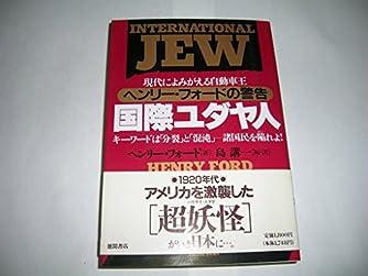 国際ユダヤ人―現代によみがえる自動車王ヘンリー・フォードの警告 キーワードは「分裂」と「混沌」 諸国民を陥れよ!