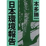 日本環境報告 (朝日文庫)