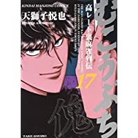むこうぶち―高レート裏麻雀列伝 (17) (近代麻雀コミックス)