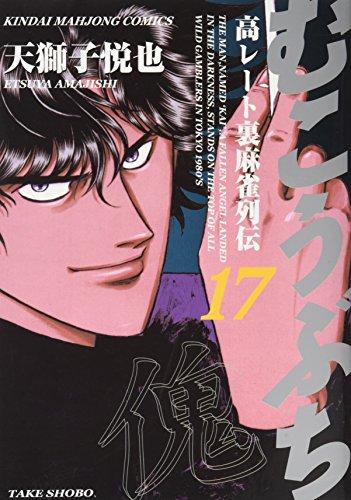 むこうぶち—高レート裏麻雀列伝 (17) (近代麻雀コミックス)