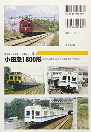 小田急1800形 (戎光祥レイルウェイリブレット4)