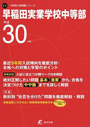 早稲田実業学校中等部 平成30年度用 過去9年分収録 (中学校別入試問題シリーズK11)