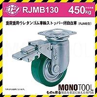 ヨドノ 重荷重用 プレス製 ストッパー付 自在車 RJMB130 ウレタンゴム車輪