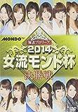 麻雀プロリーグ 2014女流モンド杯 決勝戦 [DVD]