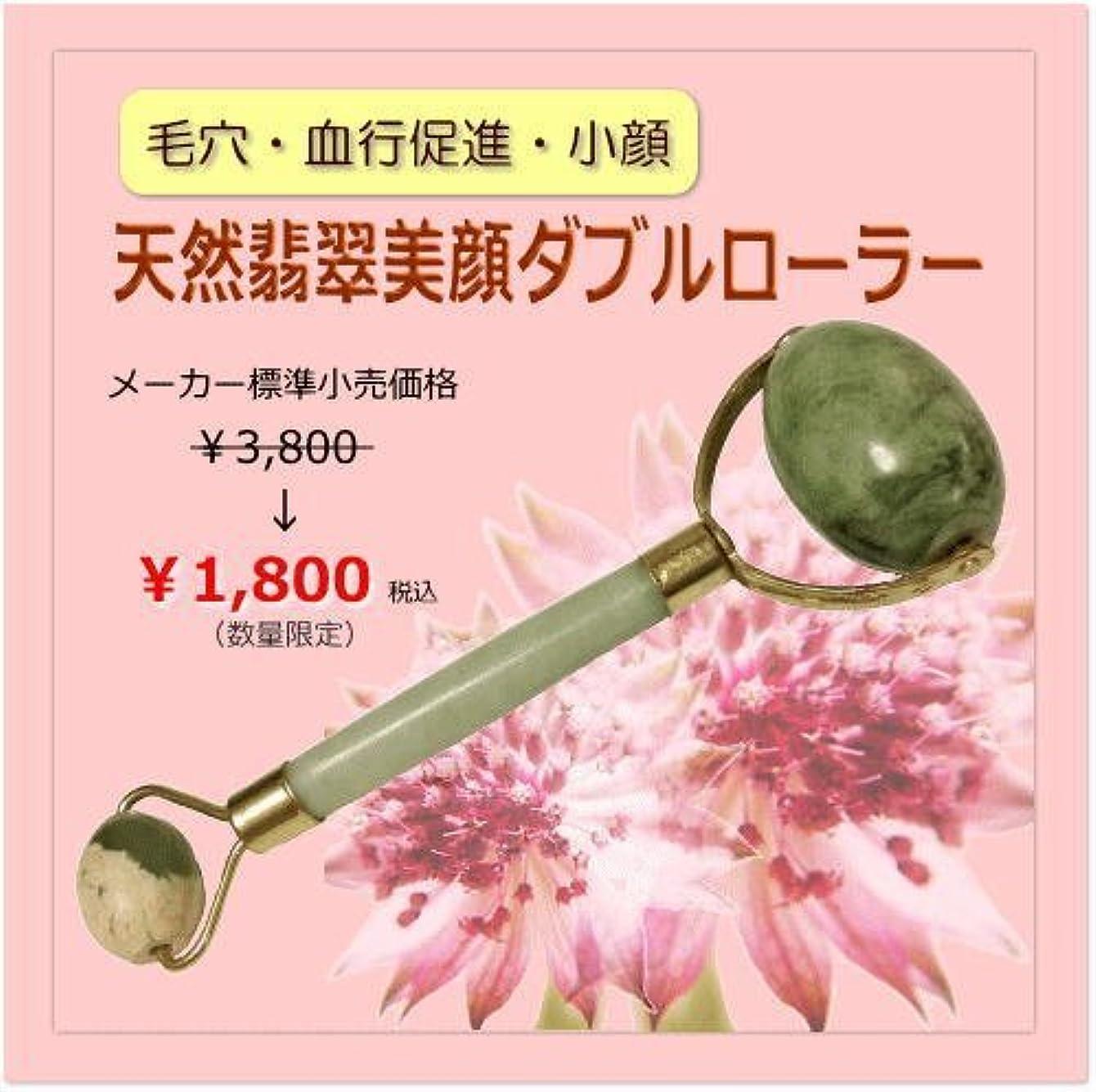 【天然石】翡翠?美顔ダブルローラー/毛穴?小顔?引き締め?血行促進効果