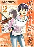天にひびき (2) (ヤングキングコミックス)