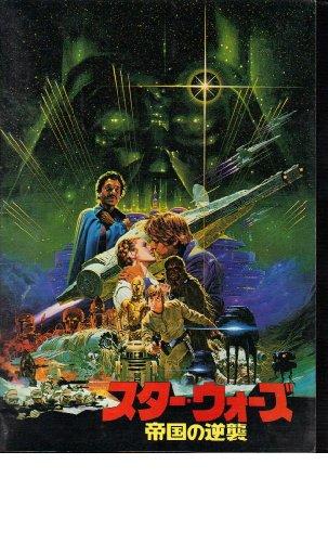 映画パンフレット 「スター・ウォーズ 帝国の逆襲」監督アービン・カーシュナー 出演マーク・ハミル、ハリソン・フォード