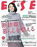 ESSE 2019 年 12月号 [雑誌] ESSE (デジタル雑誌)
