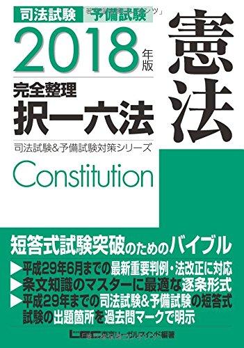 2018年版 司法試験&予備試験 完全整理択一六法 憲法 (司法試験&予備試験対策シリーズ)