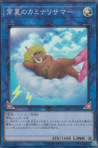 遊戯王 SOFU-JP049 常夏のカミナリサマー (日本語版 スーパーレア) ソウル・フュージョン