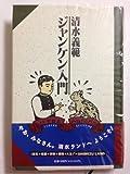 ジャンケン入門 (TENZAN SELECTION)