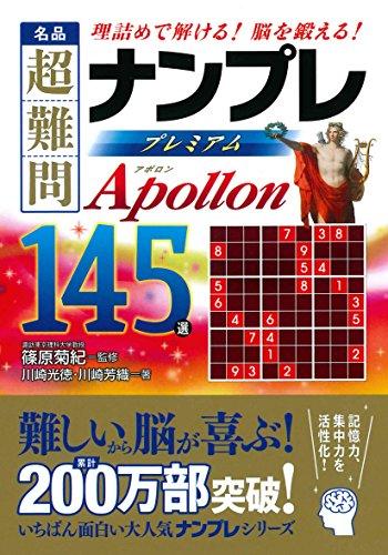 名品 超難問ナンプレプレミアム145選 Apollon(アポロン)