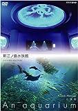 NHKDVD 水族館~An Aquarium~ 新江ノ島水族館