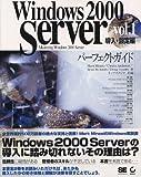 Windows2000 Serverパーフェクトガイド〈vol.1〉導入・設定編