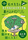 平成29年度 栢木先生の基本情報技術者教室準拠 書き込み式ドリル (情報処理技術者試験)