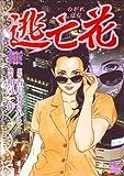逃亡花 1 (ニチブンコミックス)