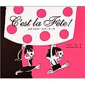C'est la fete!―ふたつのバースデーケーキ