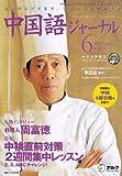 中国語ジャーナル 2006年 06月号 [雑誌]