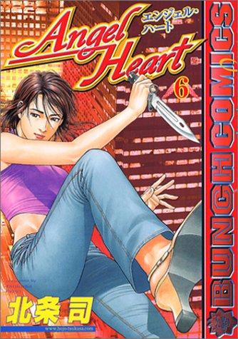 エンジェル・ハート (6) (Bunch comics)の詳細を見る