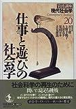 岩波講座 現代社会学〈20〉仕事と遊びの社会学