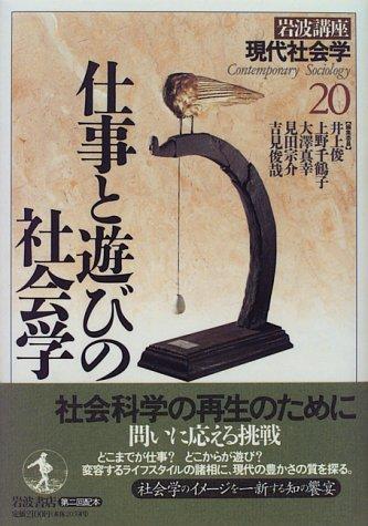 岩波講座 現代社会学〈20〉仕事と遊びの社会学の詳細を見る