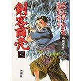 剣客商売 (4)