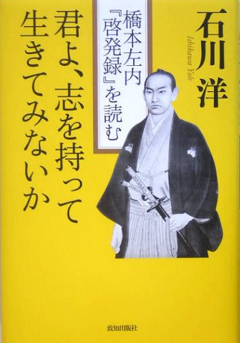 君よ、志を持って生きてみないか―橋本左内『啓発録』を読むの詳細を見る