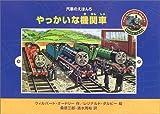 やっかいな機関車 (汽車のえほん (5))