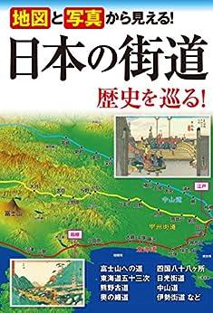 地図と写真から見える! 日本の街道 歴史を巡る! 街道めぐりの会