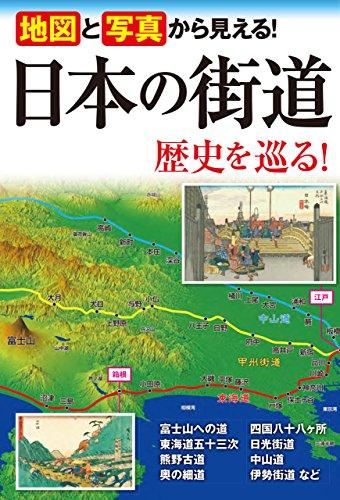地図と写真から見える! 日本の街道 歴史を巡る! 地図と写真から見える