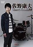佐野康夫ドラムレコーディングの流儀プロの現場のシミュレーションから学ぶ匠の技と心得[AND-069][DVD]