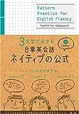 3文型で広がる 日常英会話ネイティブの公式