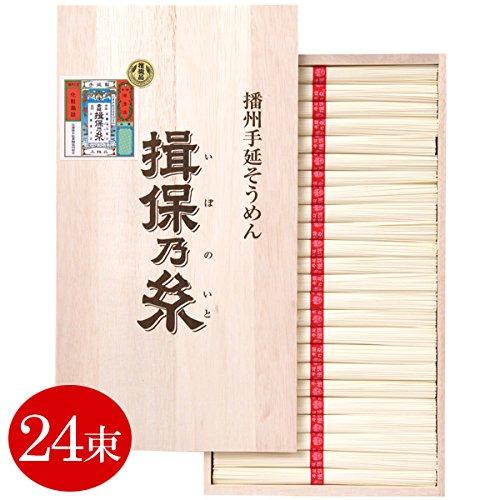揖保乃糸 手延素麺 上級品(赤帯)(1.2kg:50g×24束)[AK-K-30]