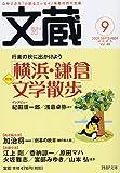 文蔵 2009.9 (PHP文庫)