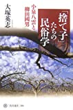 「捨て子」たちの民俗学 小泉八雲と柳田國男 (角川選書)