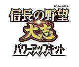信長の野望・大志 パワーアップキット プレミアムBOX [WIN]