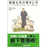 頑固な羊の動かし方: 1人でも部下を持ったら読む本