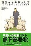 頑固な羊の動かし方―1人でも部下を持ったら読む本