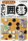3日で覚えるやさしい囲碁―基本ルールをマスターして、すぐ打ってみよう!