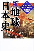 新・地球日本史〈1〉明治中期から第二次大戦まで