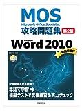 MOS攻略問題集 Microsoft Word 2010 第2版 (MOS攻略問題集シリーズ)