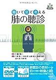 聴いて見て考える  肺の聴診【DVD付き】